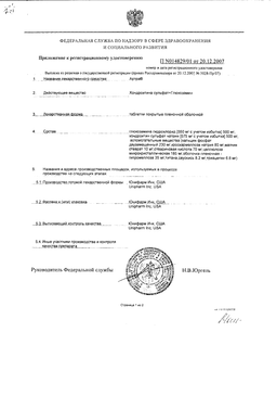 Артра сертификат