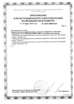 Воскопран повязка атравматическая с мазью левомеколь сертификат