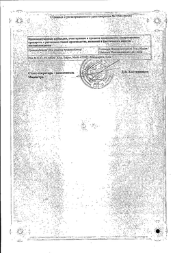 Кето плюс сертификат
