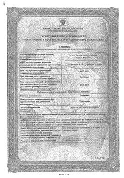 Тербизил сертификат