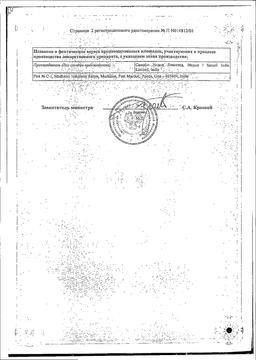 Батрафен сертификат