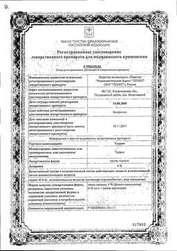 Таурин сертификат