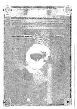 Депакин сертификат