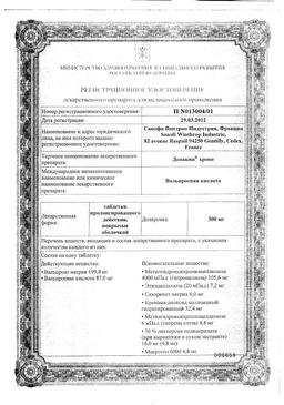 Депакин хроно сертификат