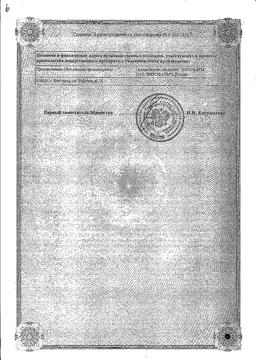 Мотилак сертификат