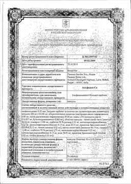 Альфадол-Ca сертификат