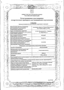 Пантокальцин сертификат