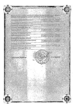 Мадопар 250 сертификат