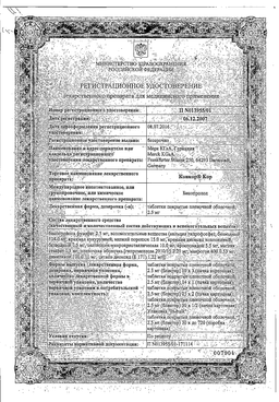 Конкор Кор сертификат