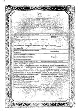 Ноотропил сертификат