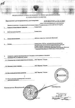 Симвастатин сертификат