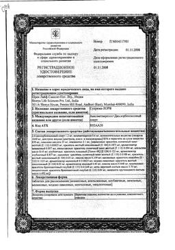 Суприма-ЛОР сертификат