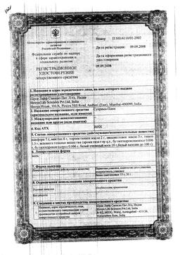Суприма-Плюс сертификат