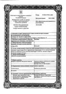 Лизобакт сертификат