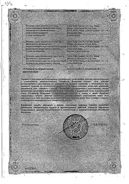 Кларидол сертификат