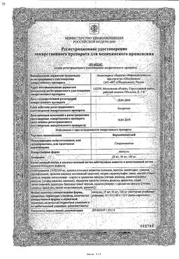 Верошпилактон сертификат