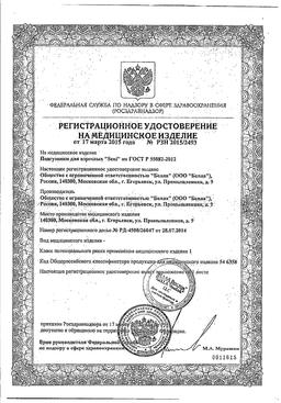 Подгузники для взрослых Super Seni Plus Air сертификат