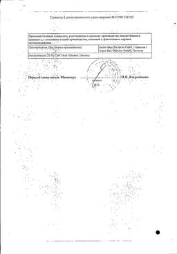 Овестин сертификат