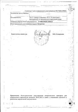 Пентафлуцин сертификат