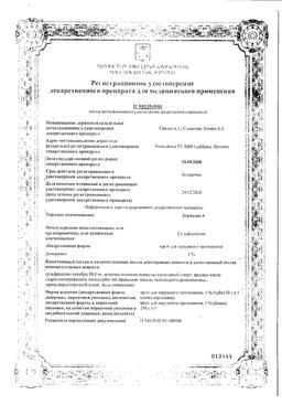 Дермазин сертификат