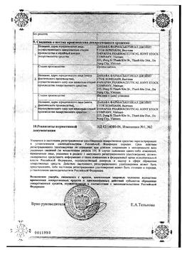 Лотосоник сертификат