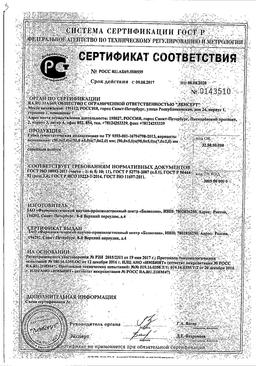 Губка гемостатическая коллагеновая сертификат