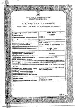 Релиф Адванс сертификат
