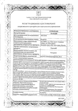 Ультоп сертификат