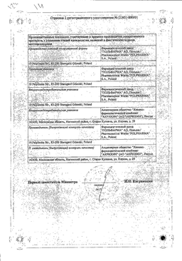 Диакарб сертификат
