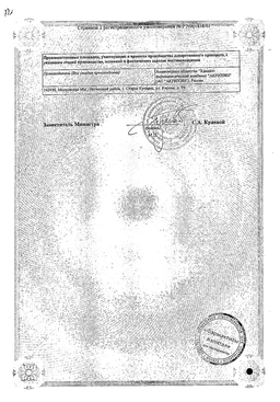 Тинидазол-Акри сертификат