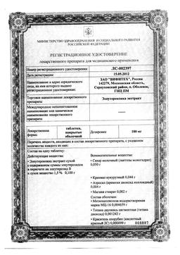 Элеутерококка экстракт сертификат