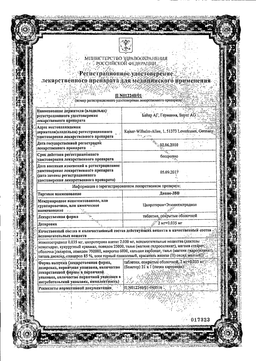 Диане-35 сертификат