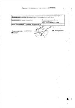 Кларитромицин сертификат
