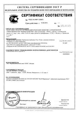 Кардилопин сертификат