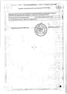 Румикоз сертификат