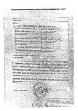 Суприма-Бронхо сертификат