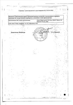 Омитокс сертификат