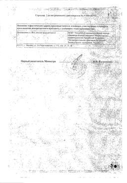 Гемаза сертификат