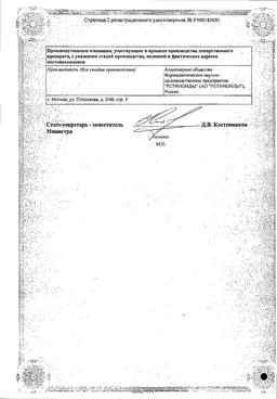 Ретасол сертификат