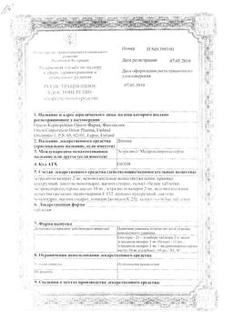 Дивина сертификат