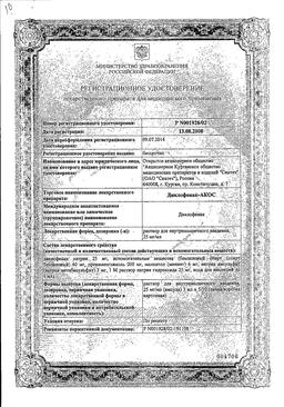 Диклофенак-АКОС сертификат