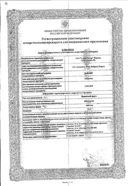 Кавинтон форте сертификат