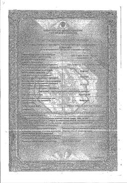 Простерид сертификат
