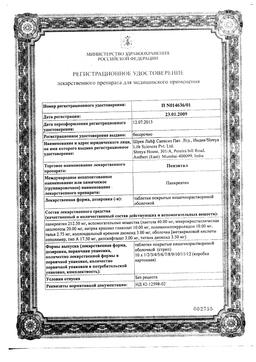 Пензитал сертификат