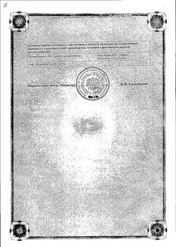 Бисакодил-Хемофарм сертификат