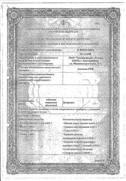 Аллохол-УБФ сертификат