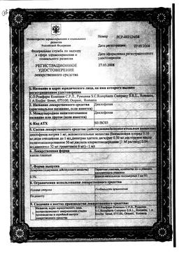 Диклофенак (глазные капли) сертификат
