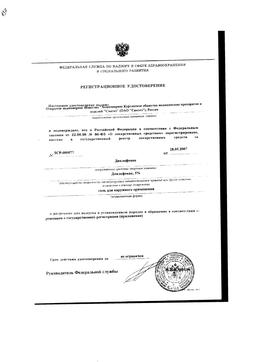 Диклофенак (гель) сертификат