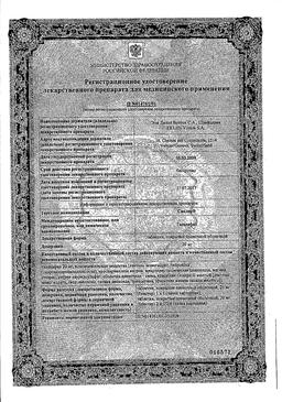 Сиалис сертификат