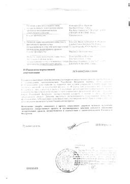 Полижинакс Вирго сертификат